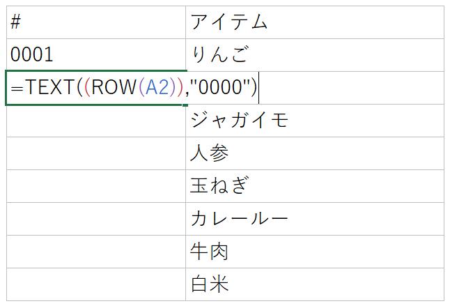 ROW関数で4桁の連番を入れる