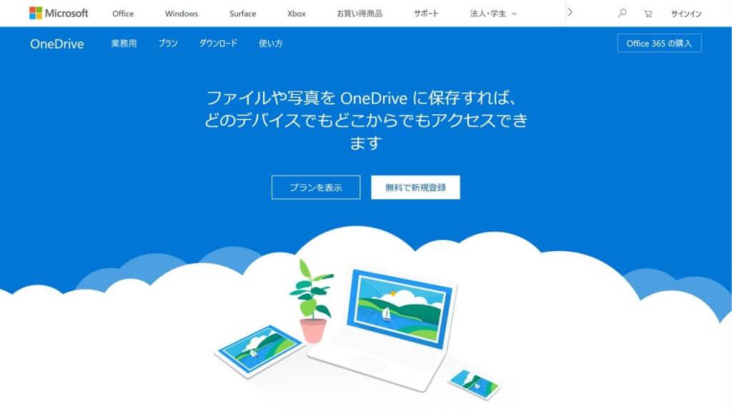 Microsoft OneDrive 画面キャプチャ