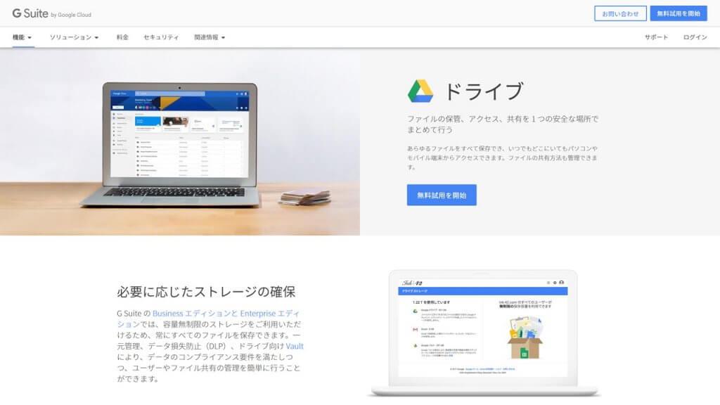Googleドライブ 画面キャプチャ