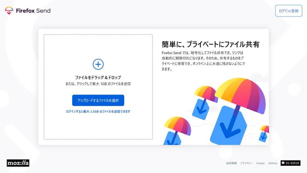 Firefox Send 画面キャプチャ