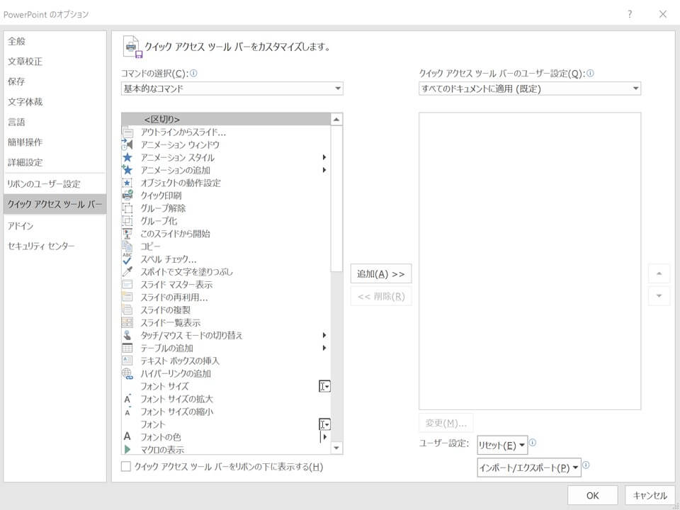 クイック アクセス ツールバーの設定ウィンドウ