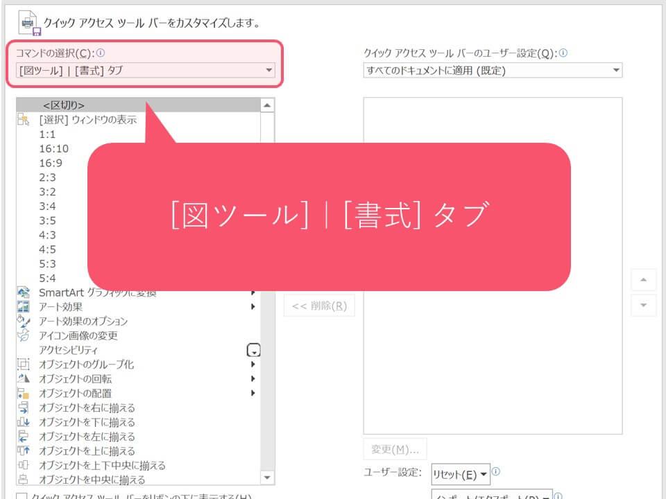 クイック アクセス ツールバーの設定画面で「[図ツール]|[書式]」を選択