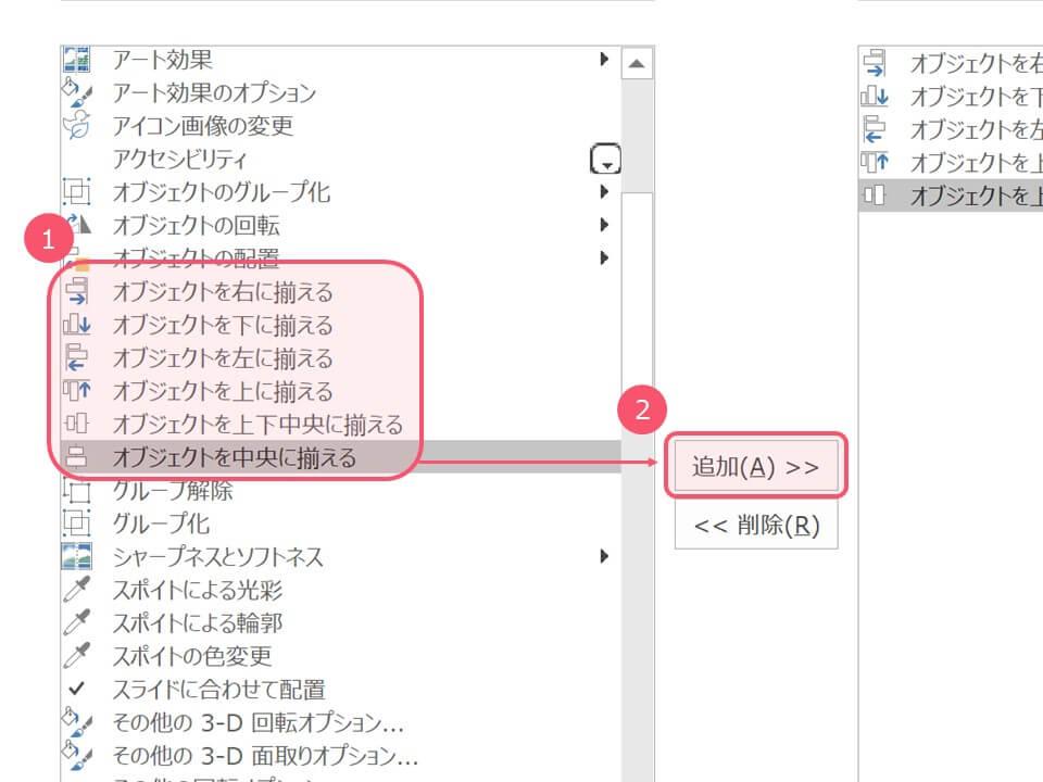 クイック アクセス ツールバーに揃える系のコマンドを追加