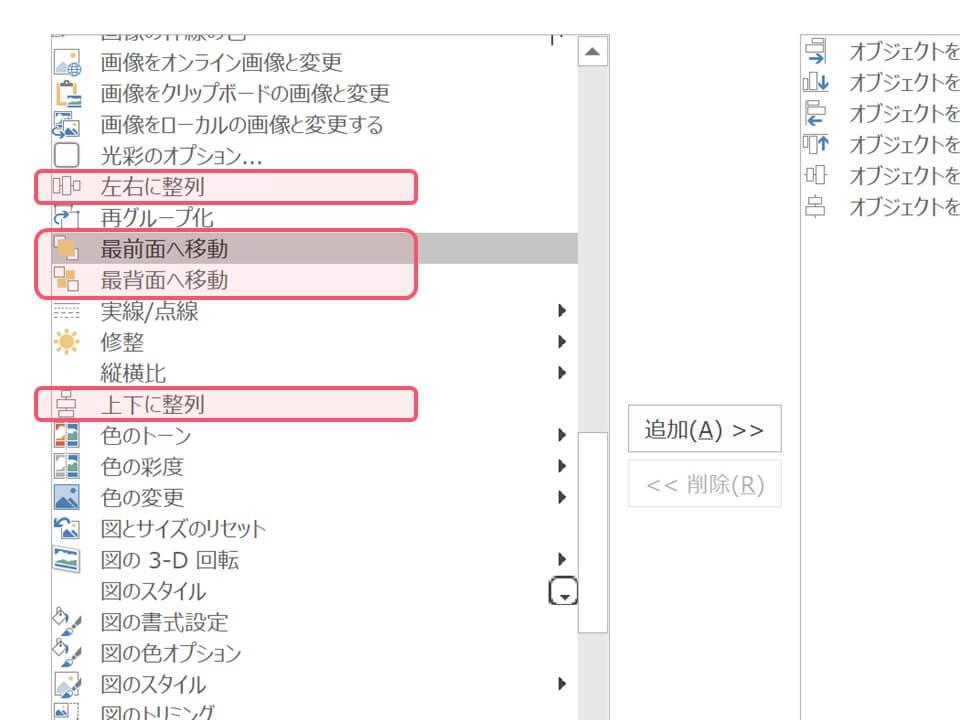 クイック アクセス ツールバーに整列系のコマンドを追加