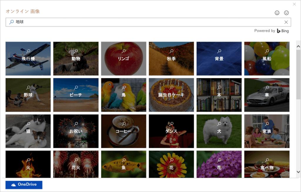 パワーポイントのWeb画像検索タブ