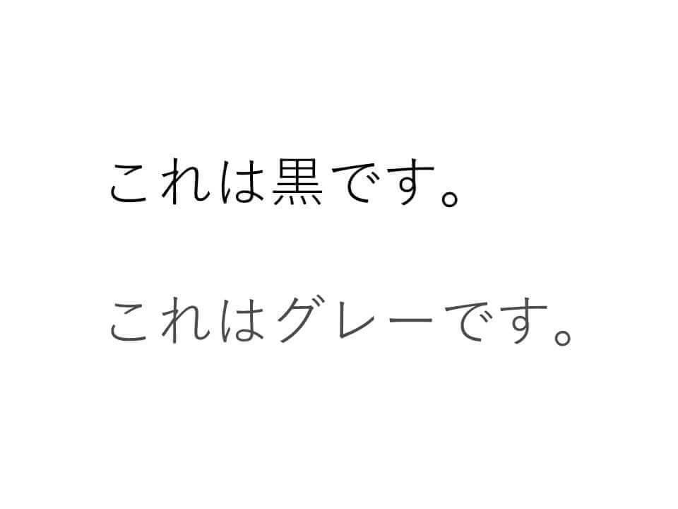 黒とグレーの文字