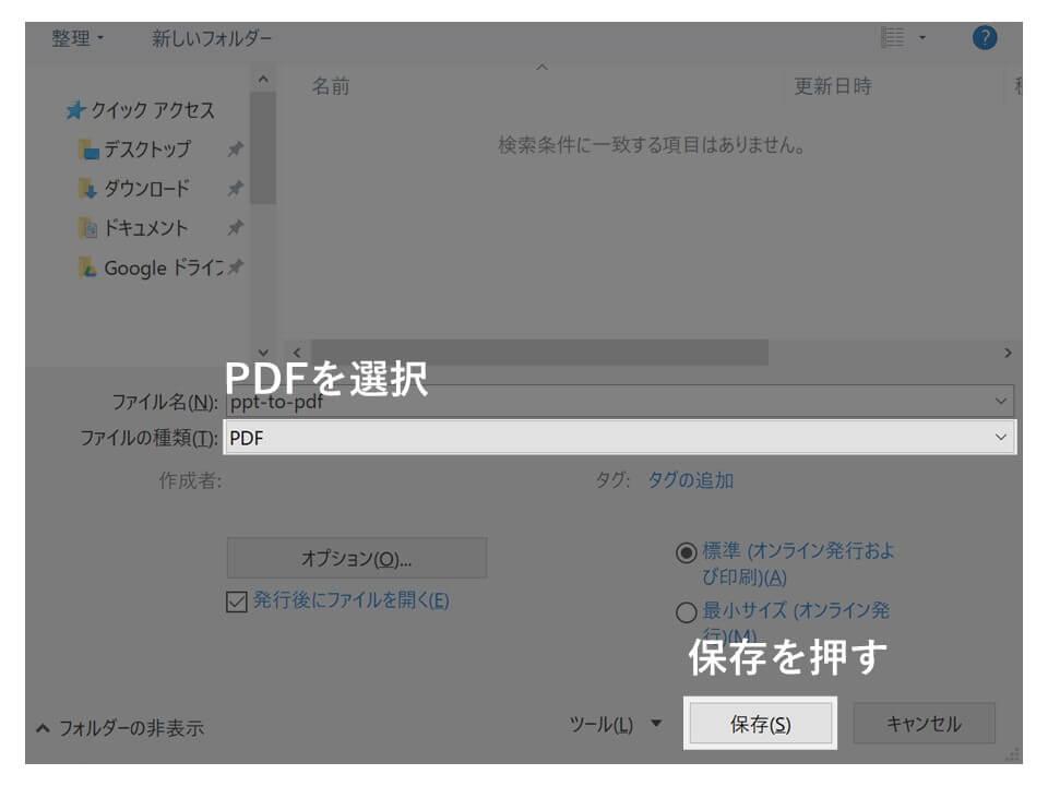 PPTをPDFとして保存する方法