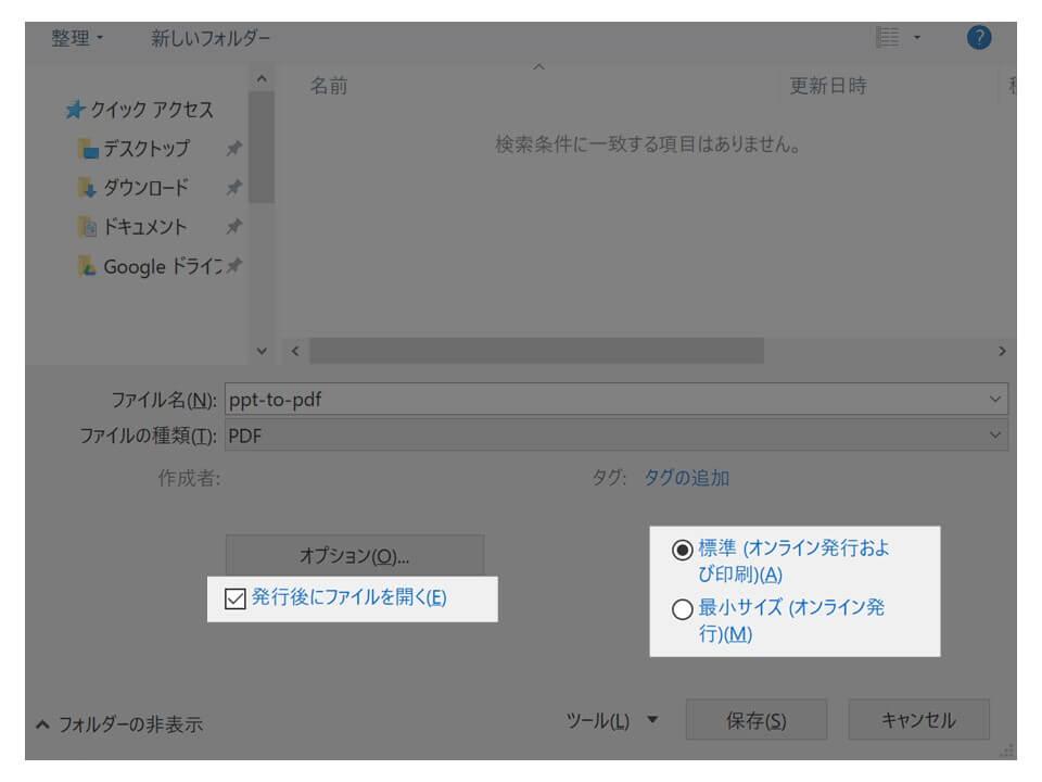 PDF保存オプション
