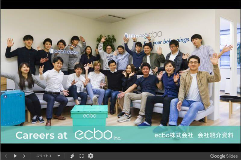 ecbo採用ピッチ資料