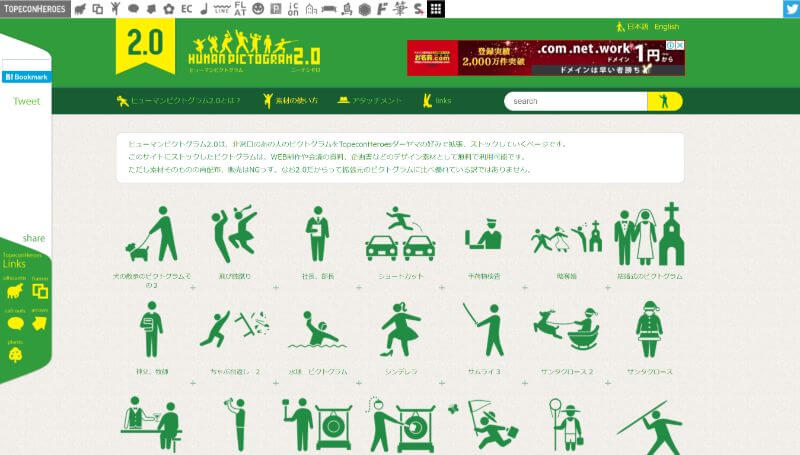 human_pictogram