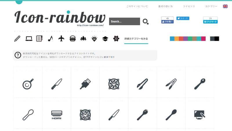icon-rainbow