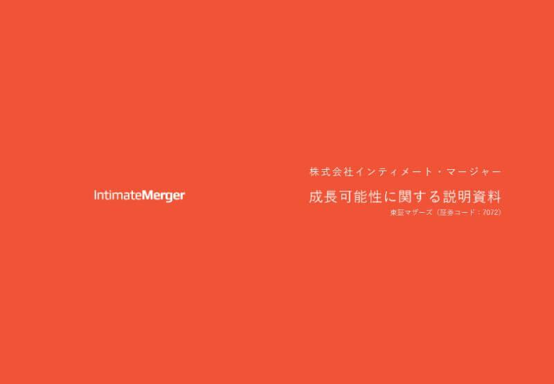 インティメート・マージャー_成長可能性に関する説明資料