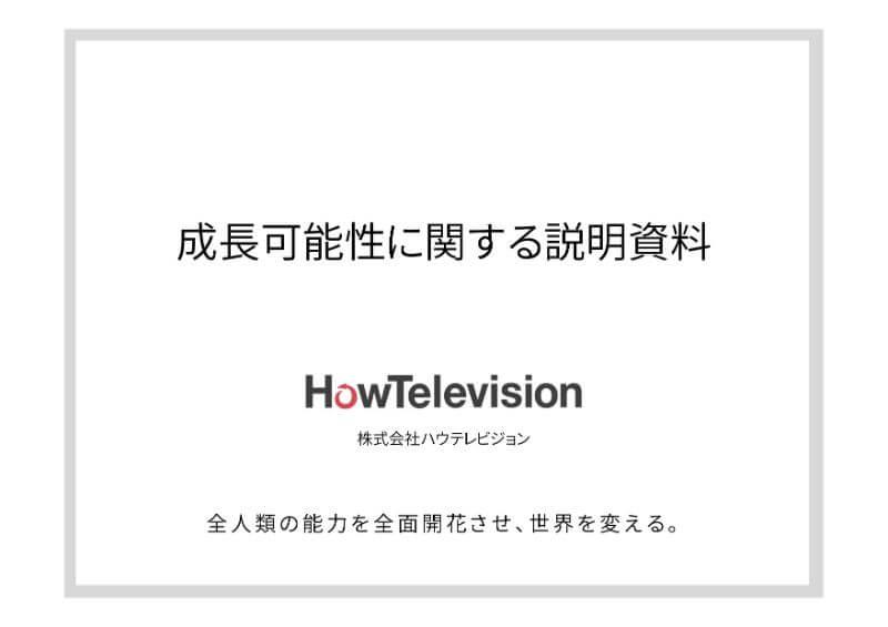 ハウテレビジョン_成長可能性に関する説明資料