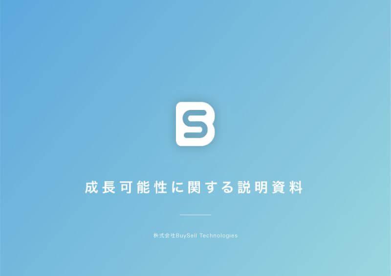 BuySell_成長可能性に関する説明資料