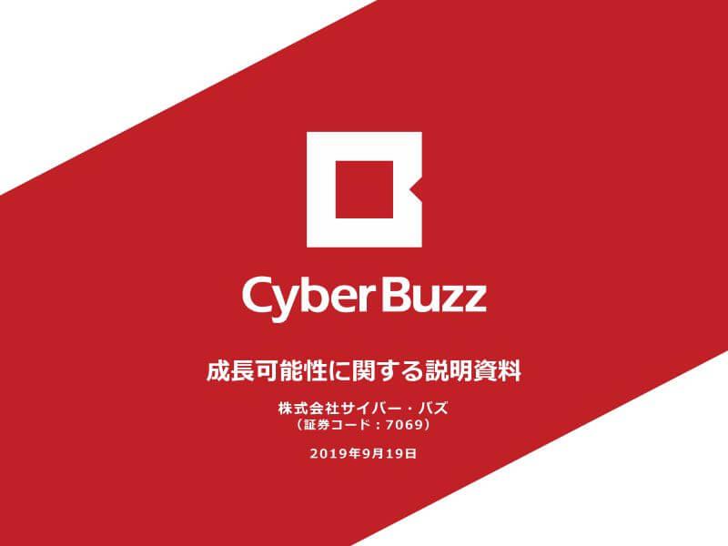 CyberBuzz_成長可能性に関する説明資料