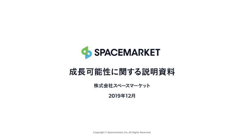SPACEMARKET_成長可能性に関する説明資料