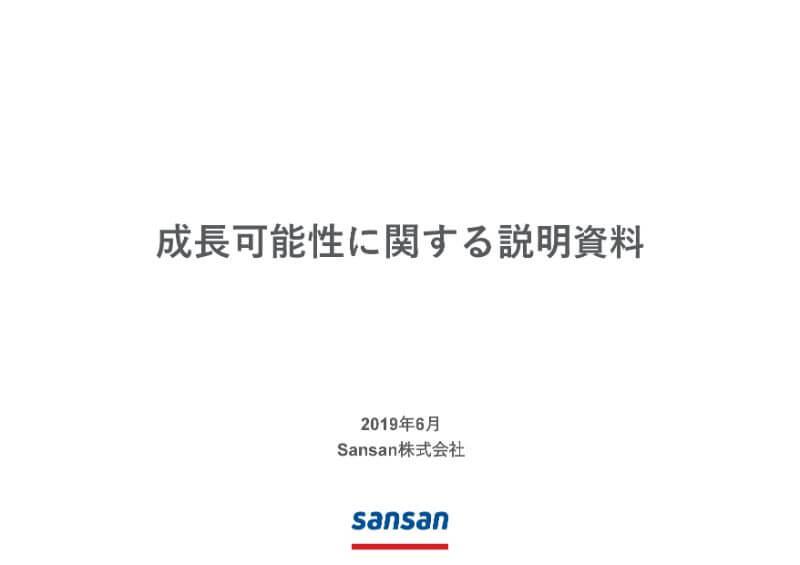 Sansan_成長可能性に関する説明資料