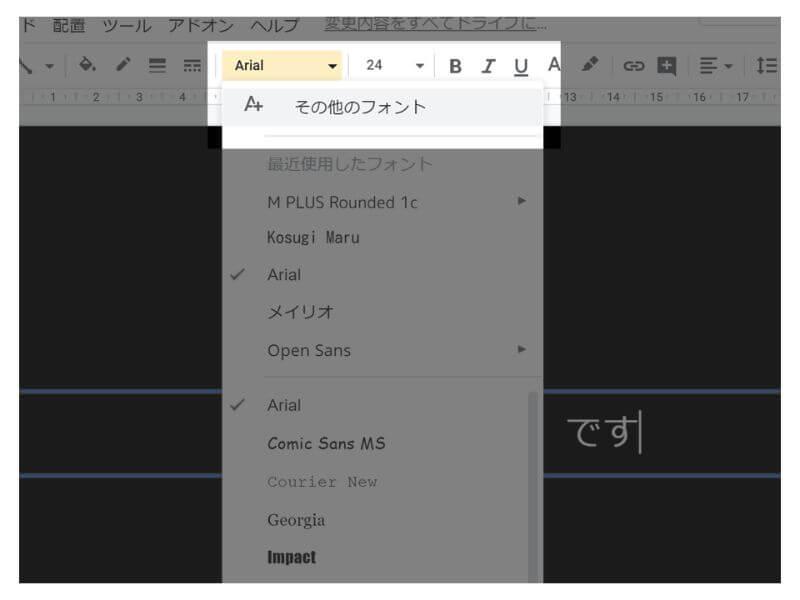 Googleスライド フォント変更画面