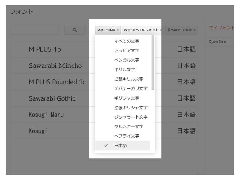 Googleスライド フォントの言語選択画面