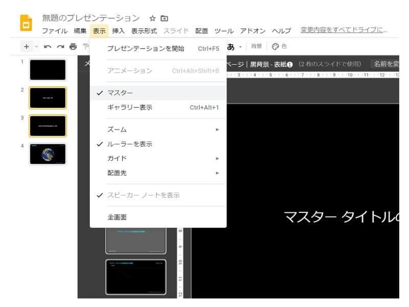 Googleスライド のマスター編集画面