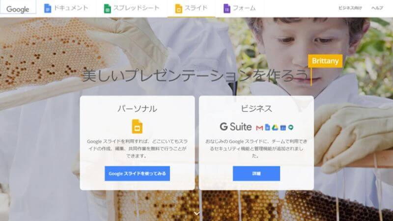 Googleスライド サービスサイト画面