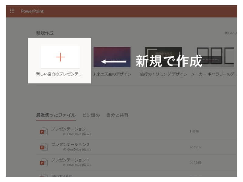 PowerPoint Online 新しいプレゼンテーションの作成