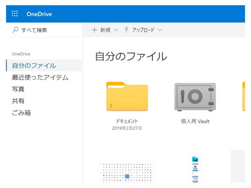 OneDriveからPowerPoint Onlineのファイルを開く