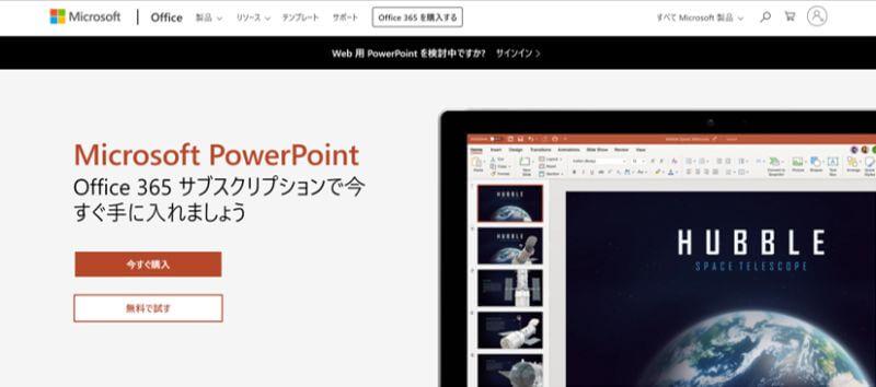 PowerPoint Online サービスサイト画面