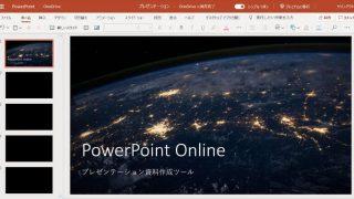PowerPoint Online 操作画面イメージ