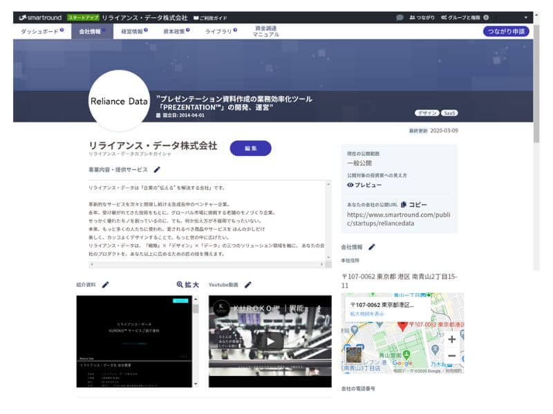 smartround(スマートラウンド) 会社情報ページのサンプル