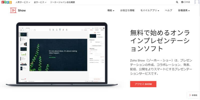 Zoho show サービスサイト画面