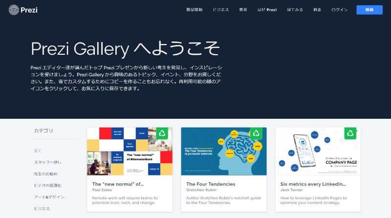 Prezi Gallery トップ画面