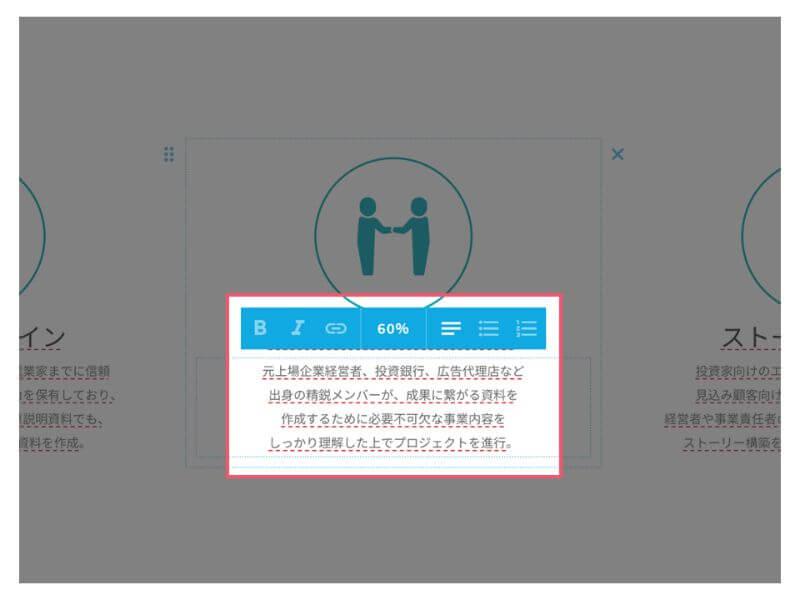 Beautiful.ai でテキストサイズを変更する画面