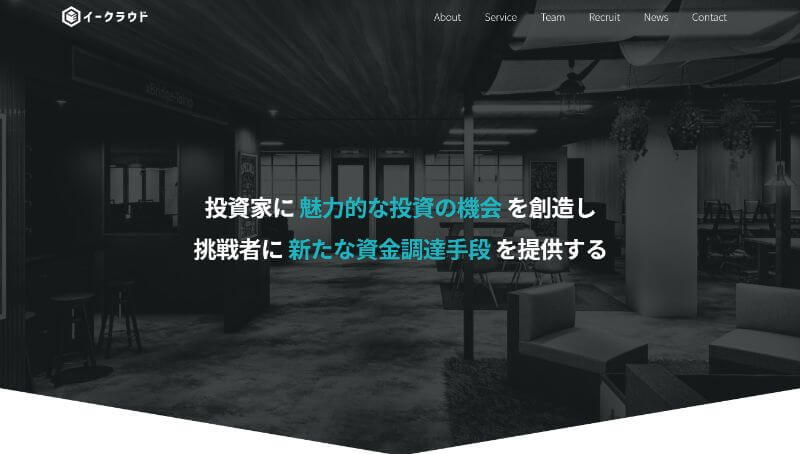 イークラウドのウェブサイト