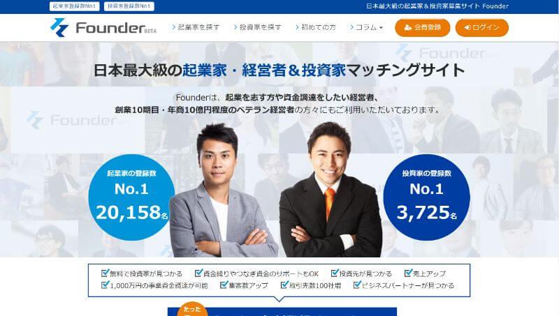 起業家と投資家マッチングサイト「founder」のウェブサイト
