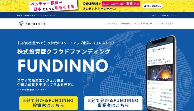 「Fundinno」のウェブサイト