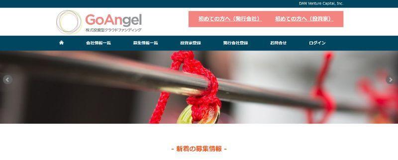 「GoAngel」のウェブサイト