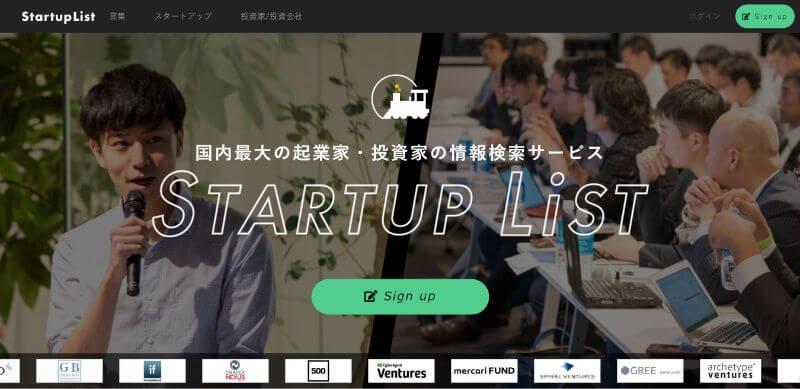 「Startup List」のウェブサイト