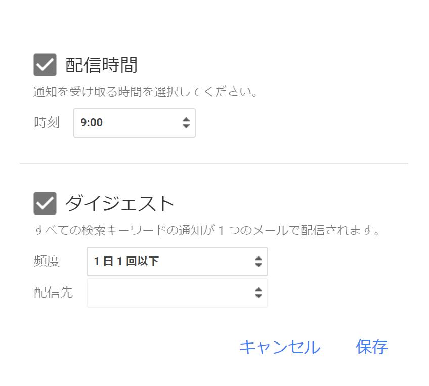 Googleアラート配信頻度配信設定